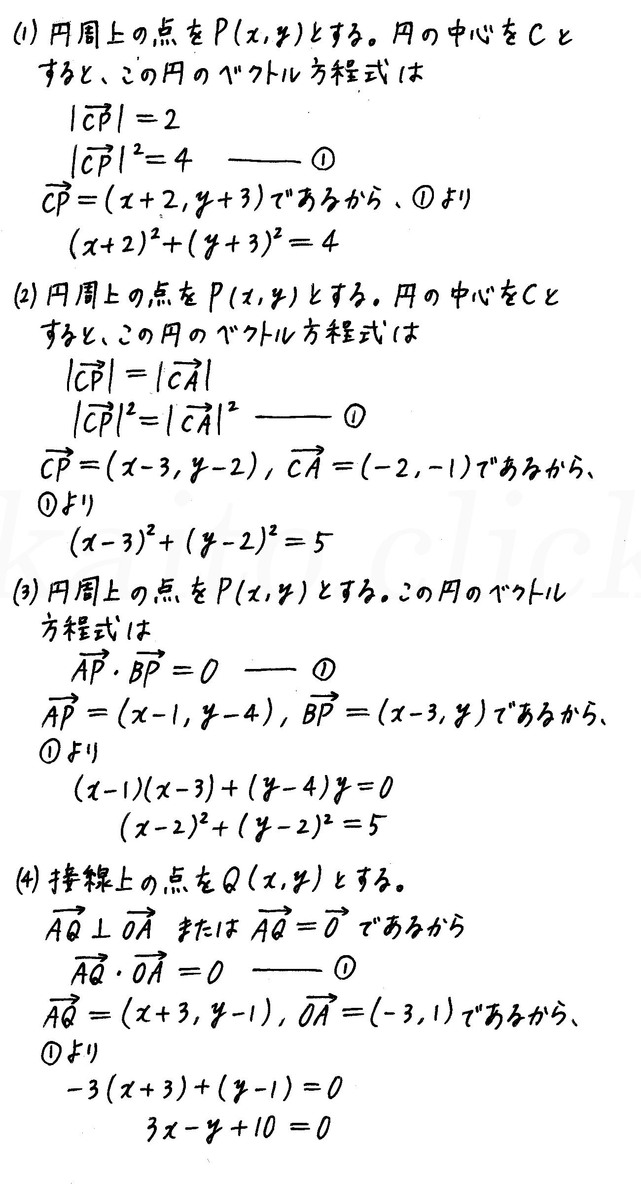 3TRIAL数学B-85解答