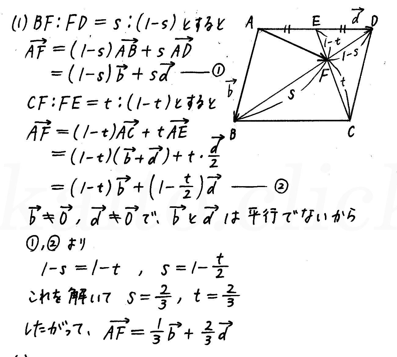 3TRIAL数学B-87解答