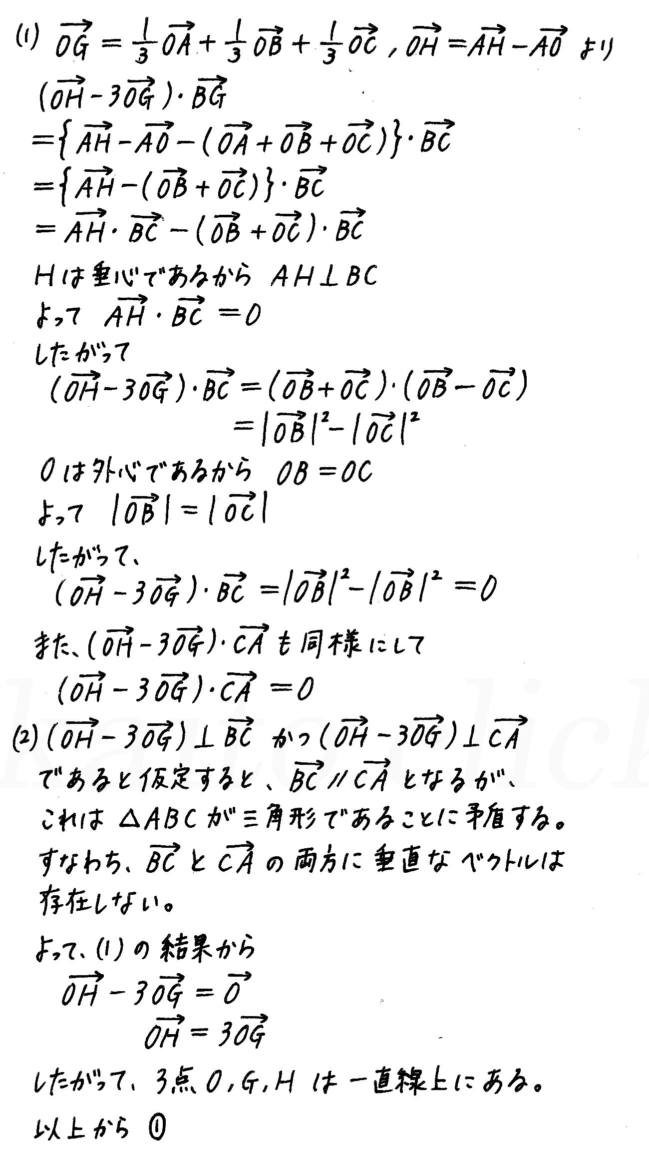 3TRIAL数学B-88解答