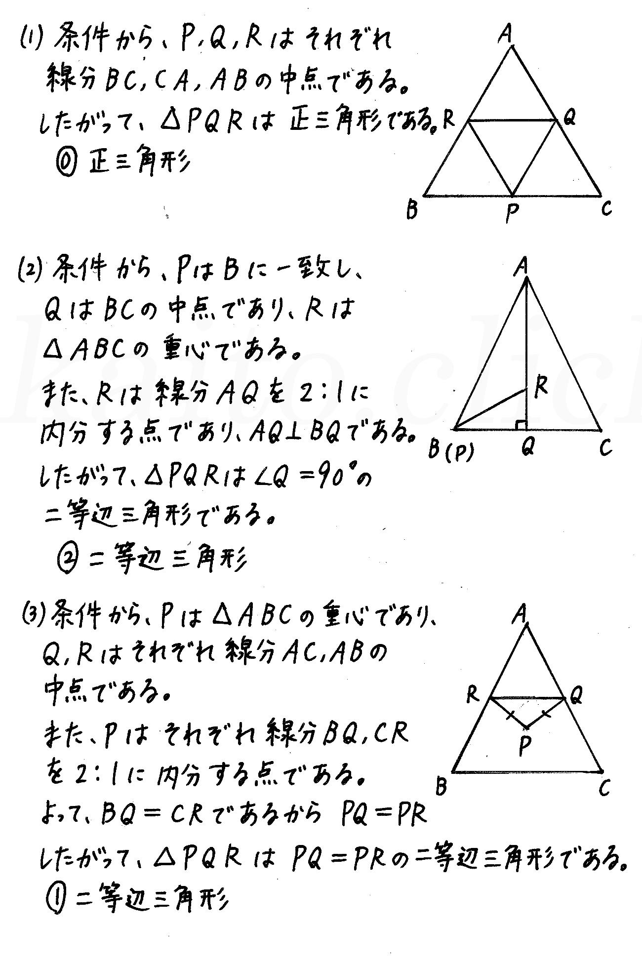 3TRIAL数学B-89解答