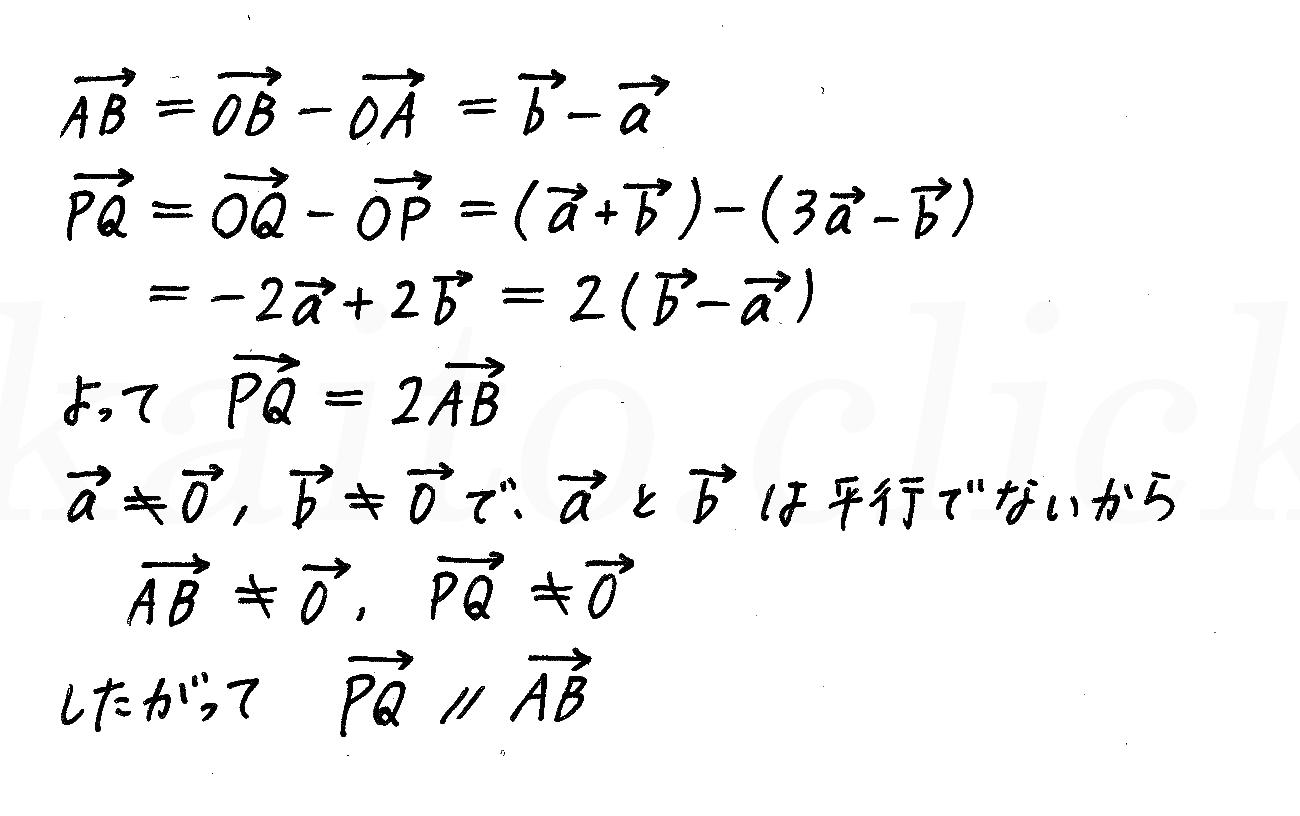 3TRIAL数学B-9解答