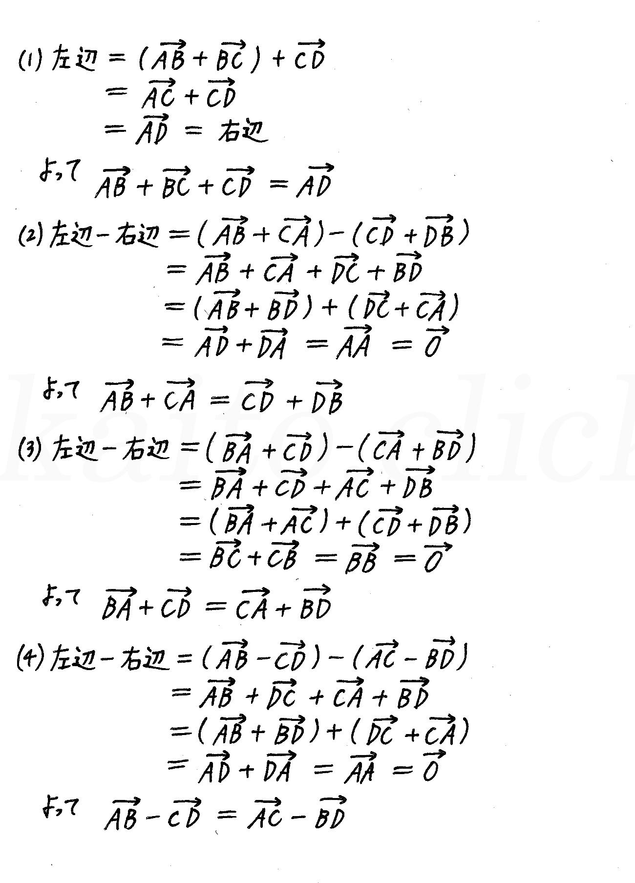3TRIAL数学B-97解答