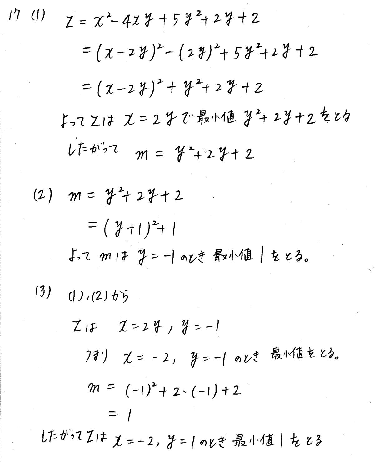 4プロセス数学1-s17解答