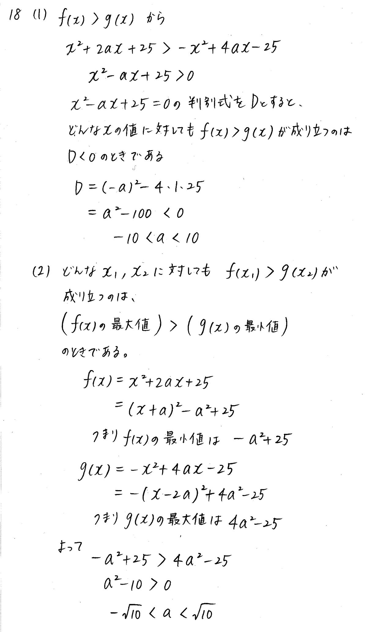 4プロセス数学1-s18解答