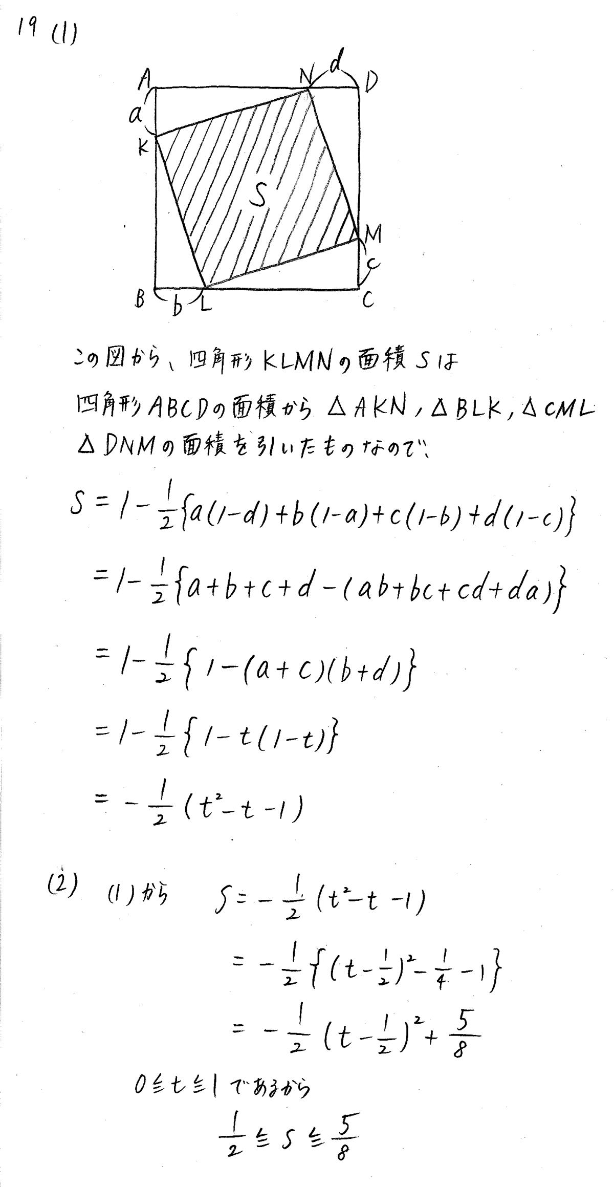 4プロセス数学1-s19解答
