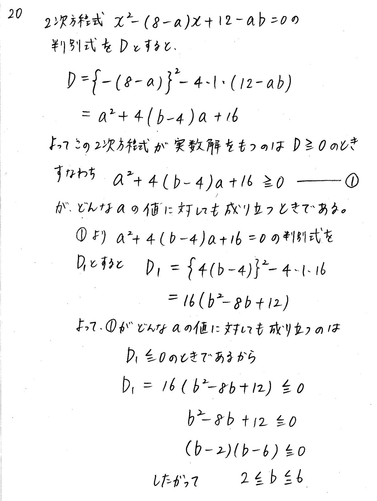 4プロセス数学1-s20解答