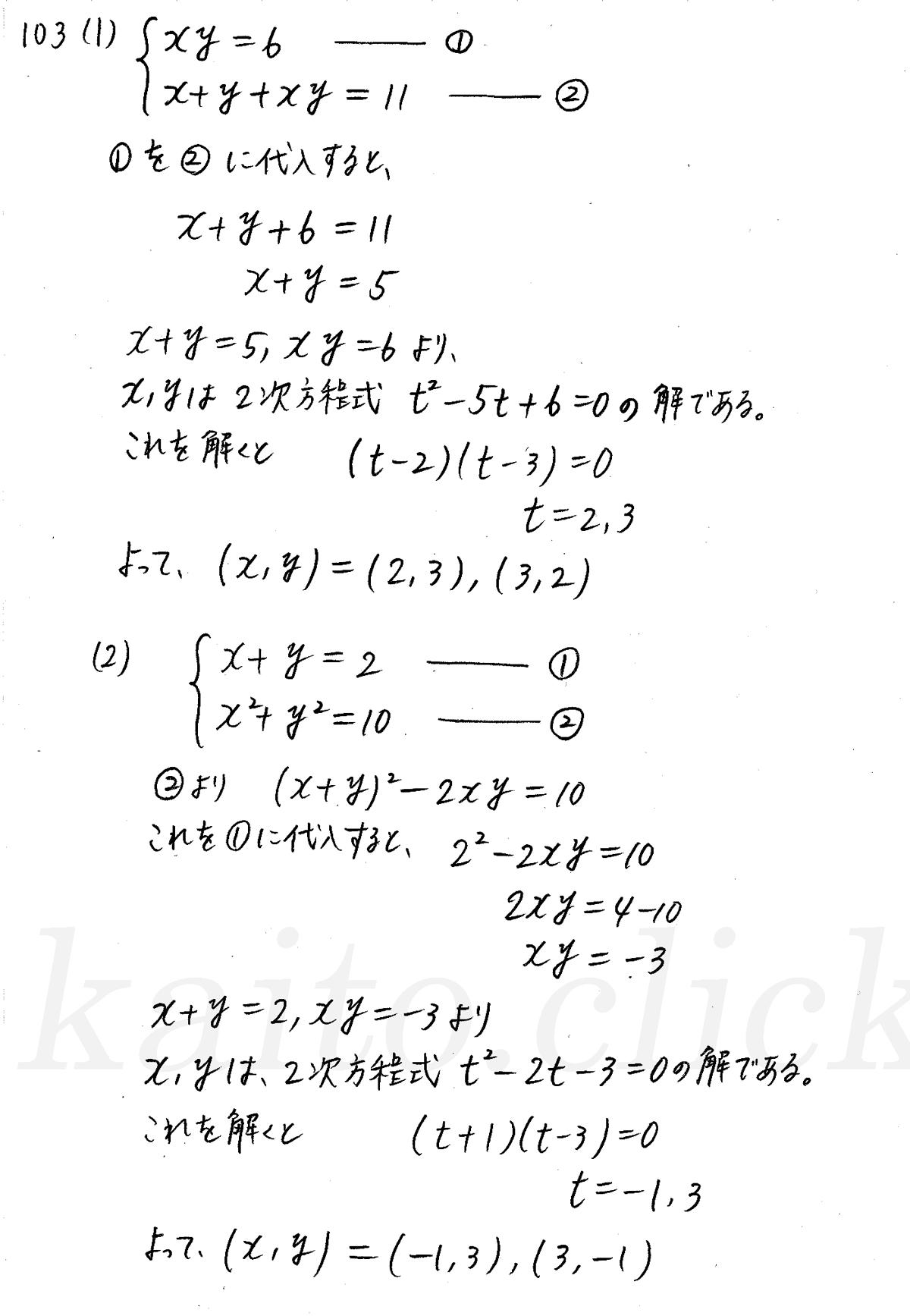 4プロセス数学2-103解答