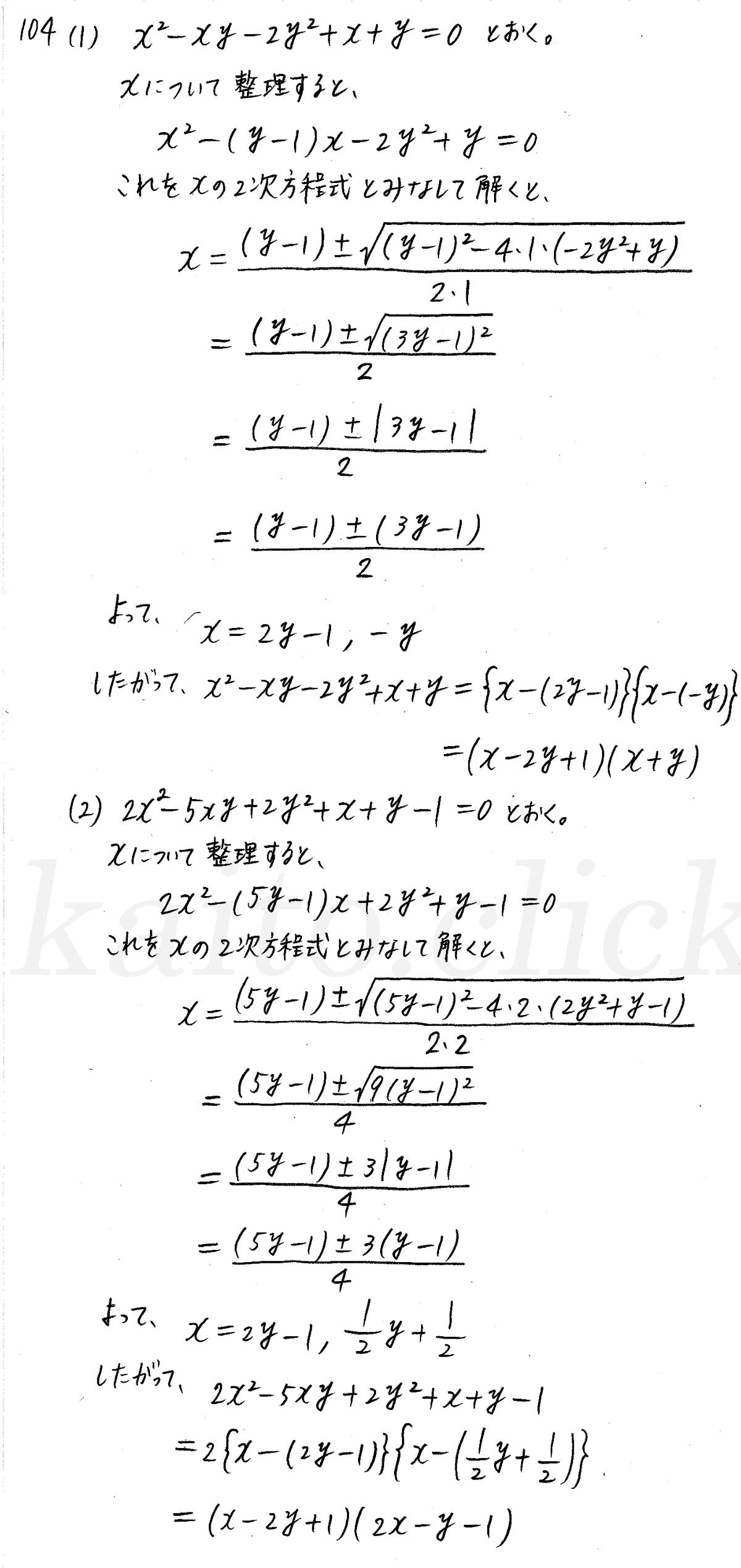 4プロセス数学2-104解答