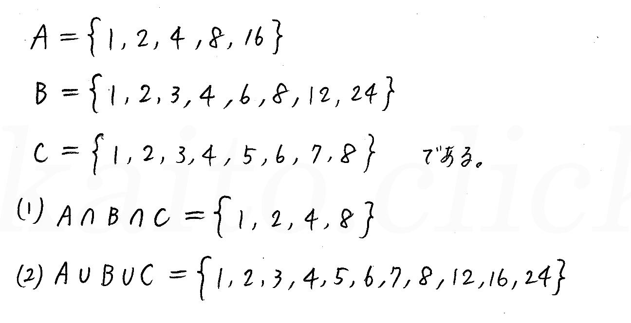 改訂版4プロセス数学Ⅰ-101解答
