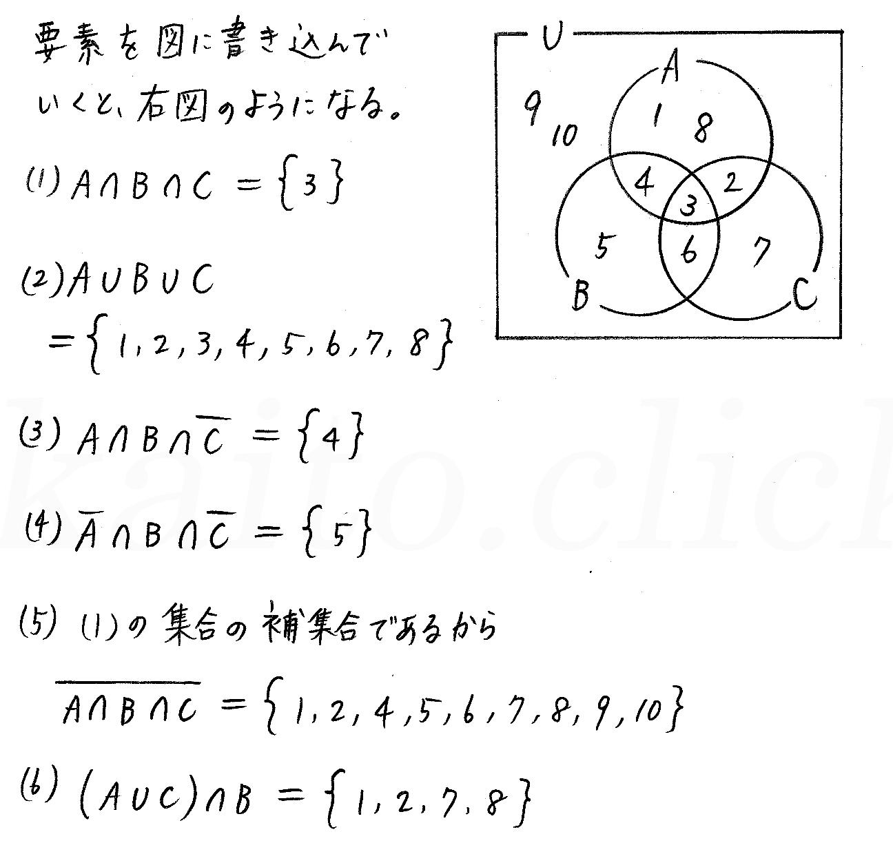 改訂版4プロセス数学Ⅰ-102解答