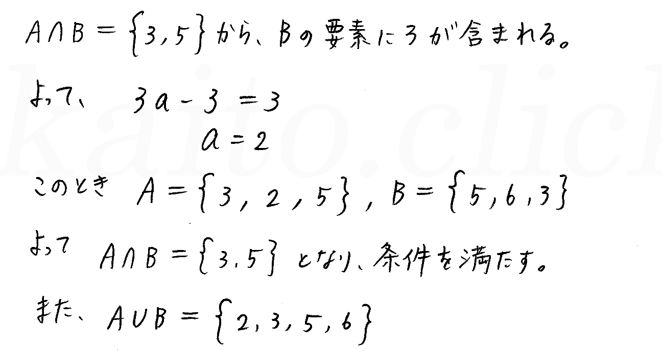 改訂版4プロセス数学Ⅰ-103解答
