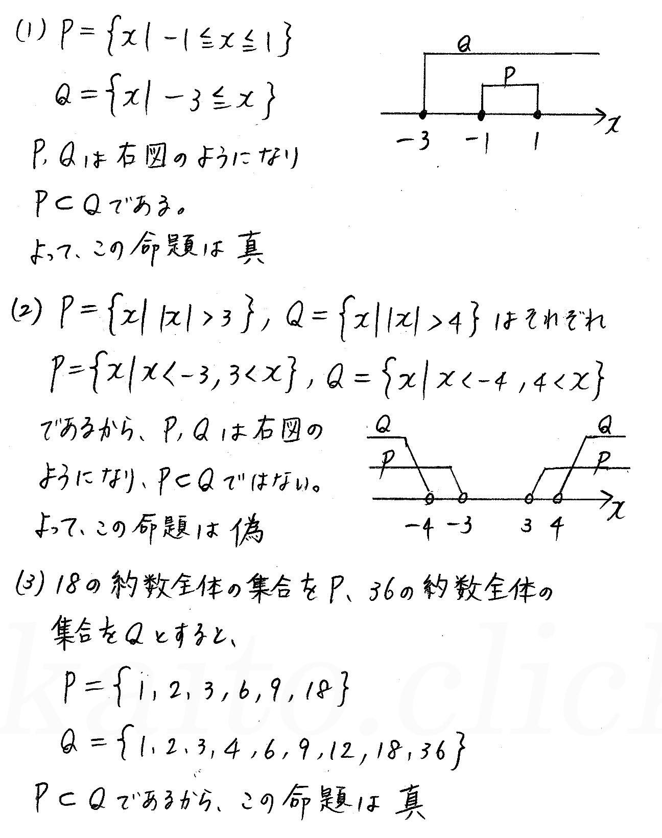 改訂版4プロセス数学Ⅰ-105解答