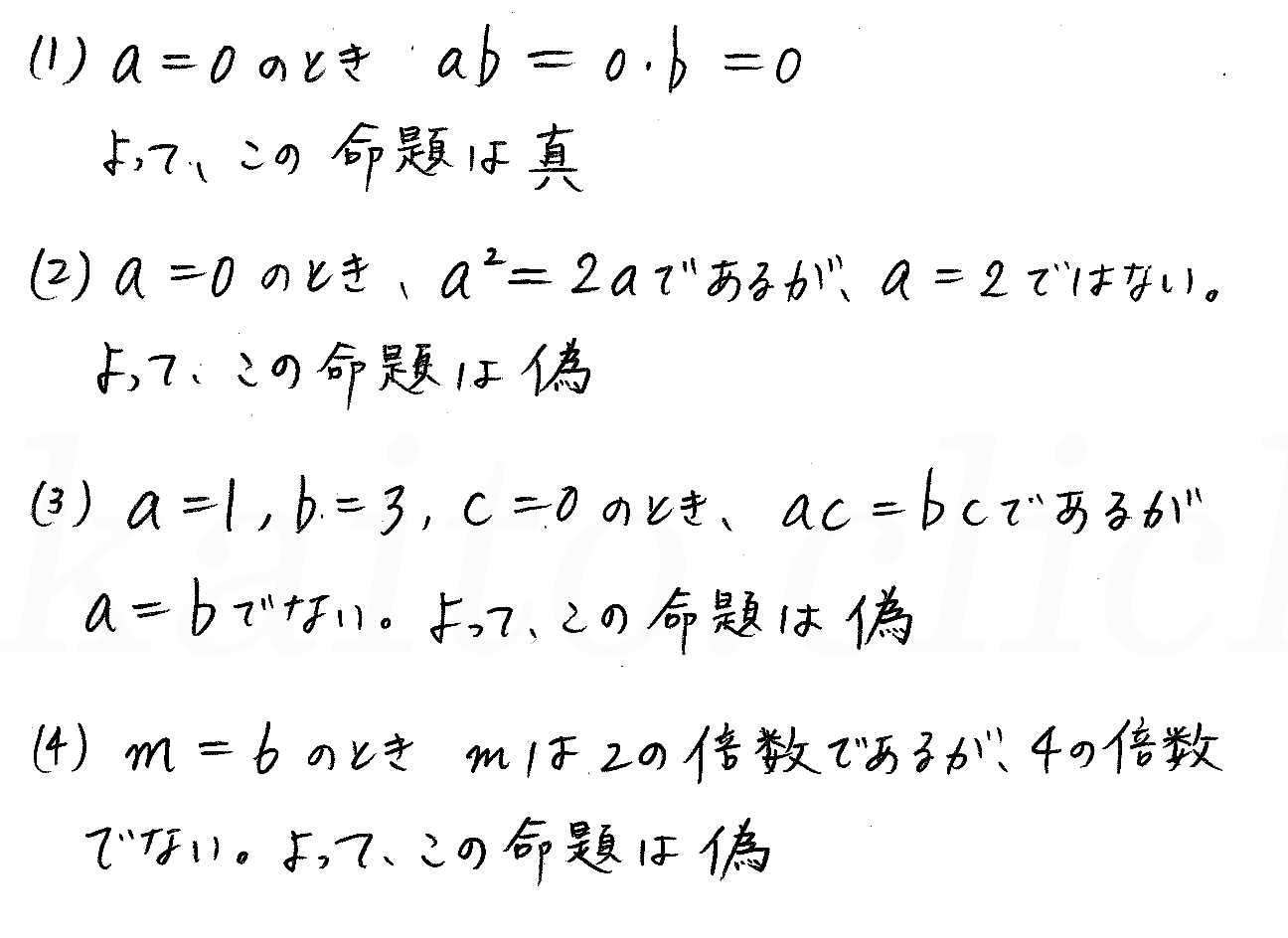 改訂版4プロセス数学Ⅰ-106解答