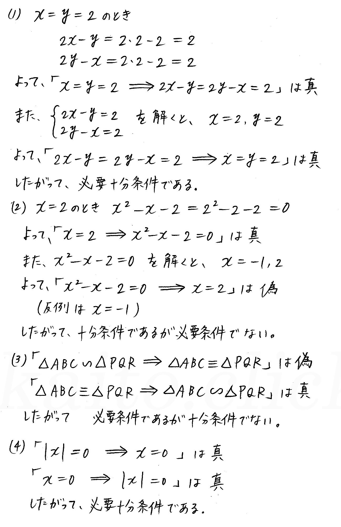 改訂版4プロセス数学Ⅰ-107解答