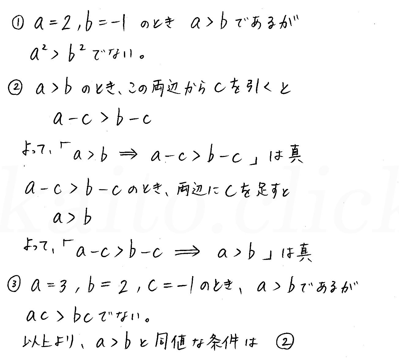 改訂版4プロセス数学Ⅰ-108解答