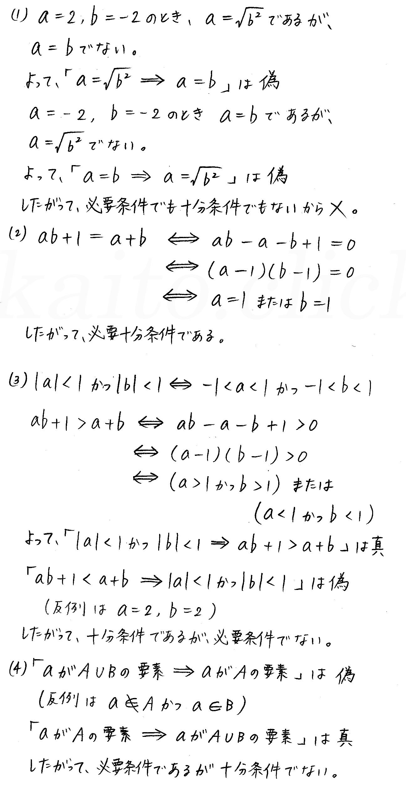 改訂版4プロセス数学Ⅰ-111解答