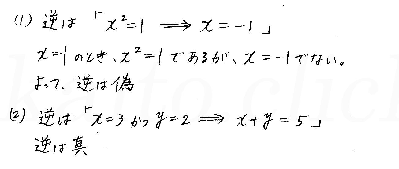 改訂版4プロセス数学Ⅰ-113解答