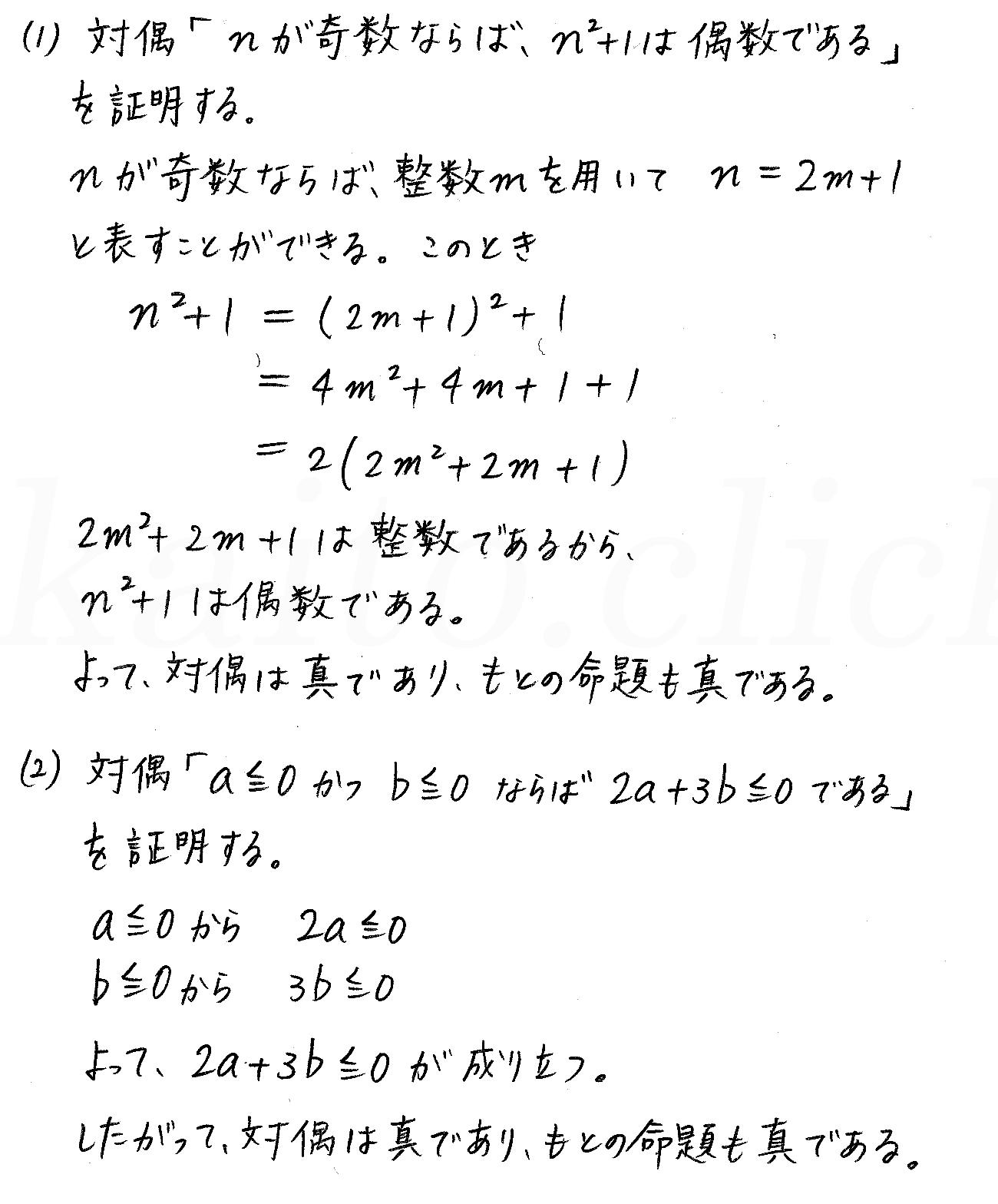 改訂版4プロセス数学Ⅰ-115解答
