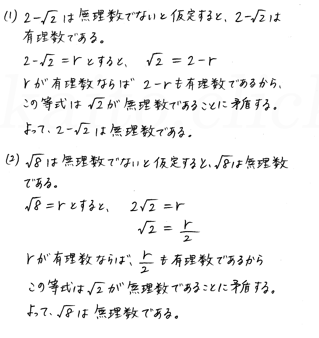 改訂版4プロセス数学Ⅰ-116解答
