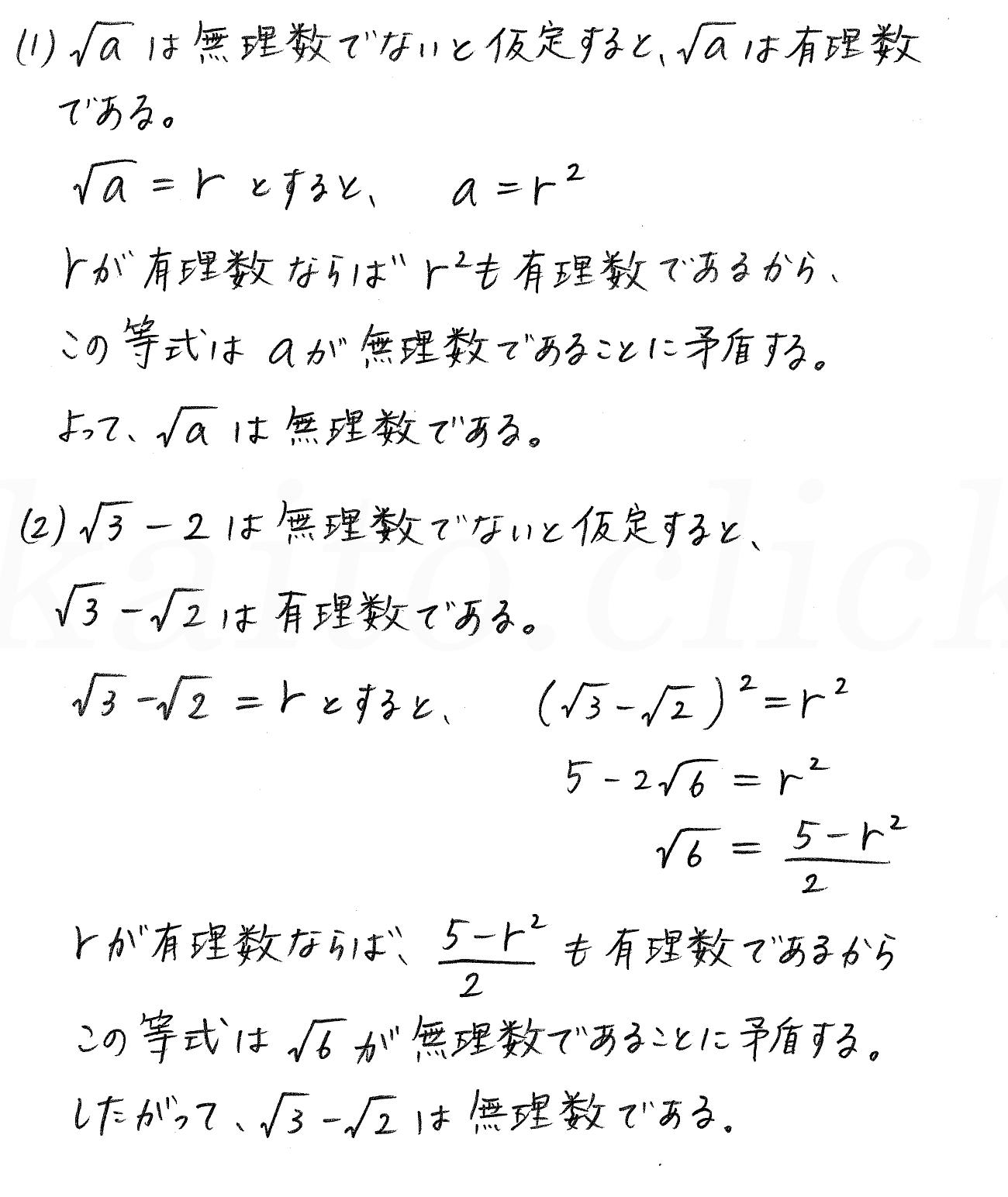 改訂版4プロセス数学Ⅰ-117解答