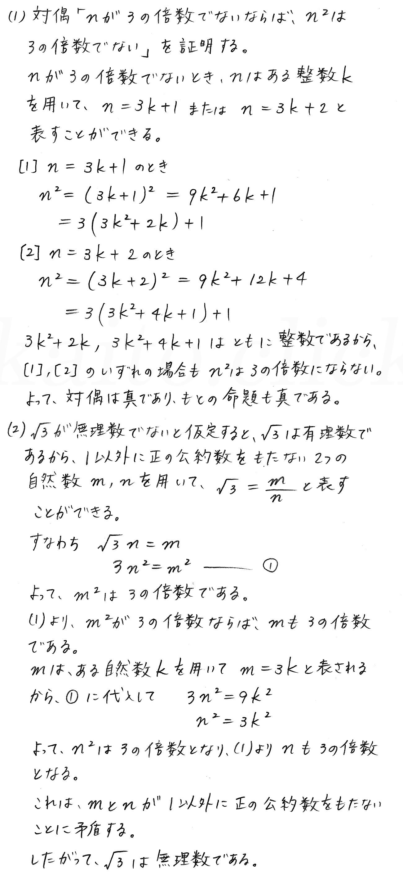 改訂版4プロセス数学Ⅰ-118解答