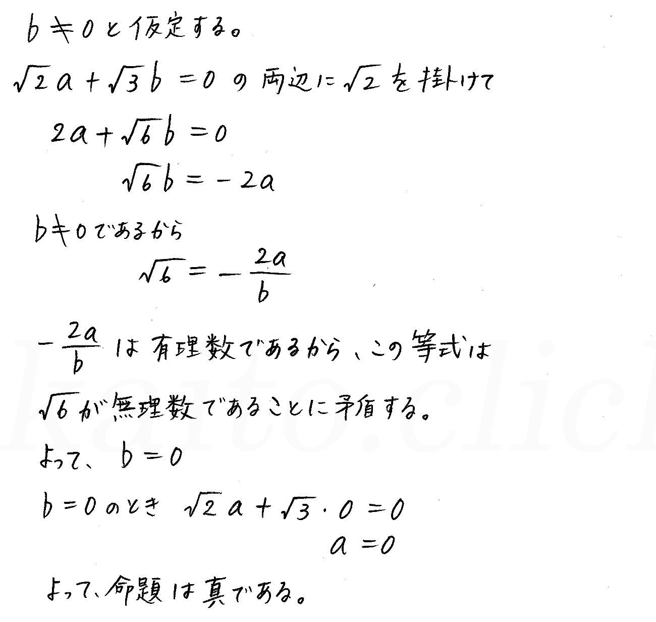 改訂版4プロセス数学Ⅰ-119解答