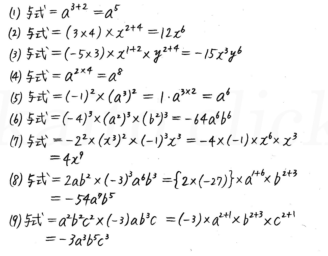 改訂版4プロセス数学Ⅰ-12解答