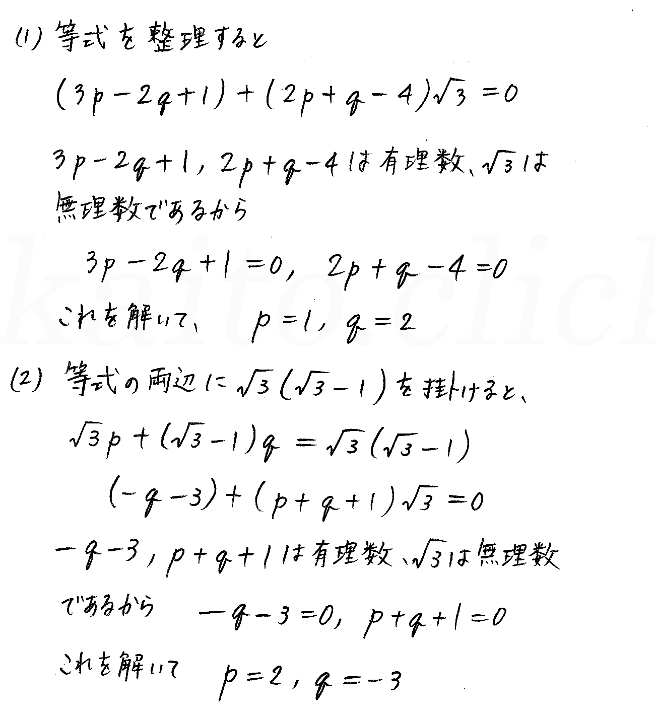 改訂版4プロセス数学Ⅰ-120解答