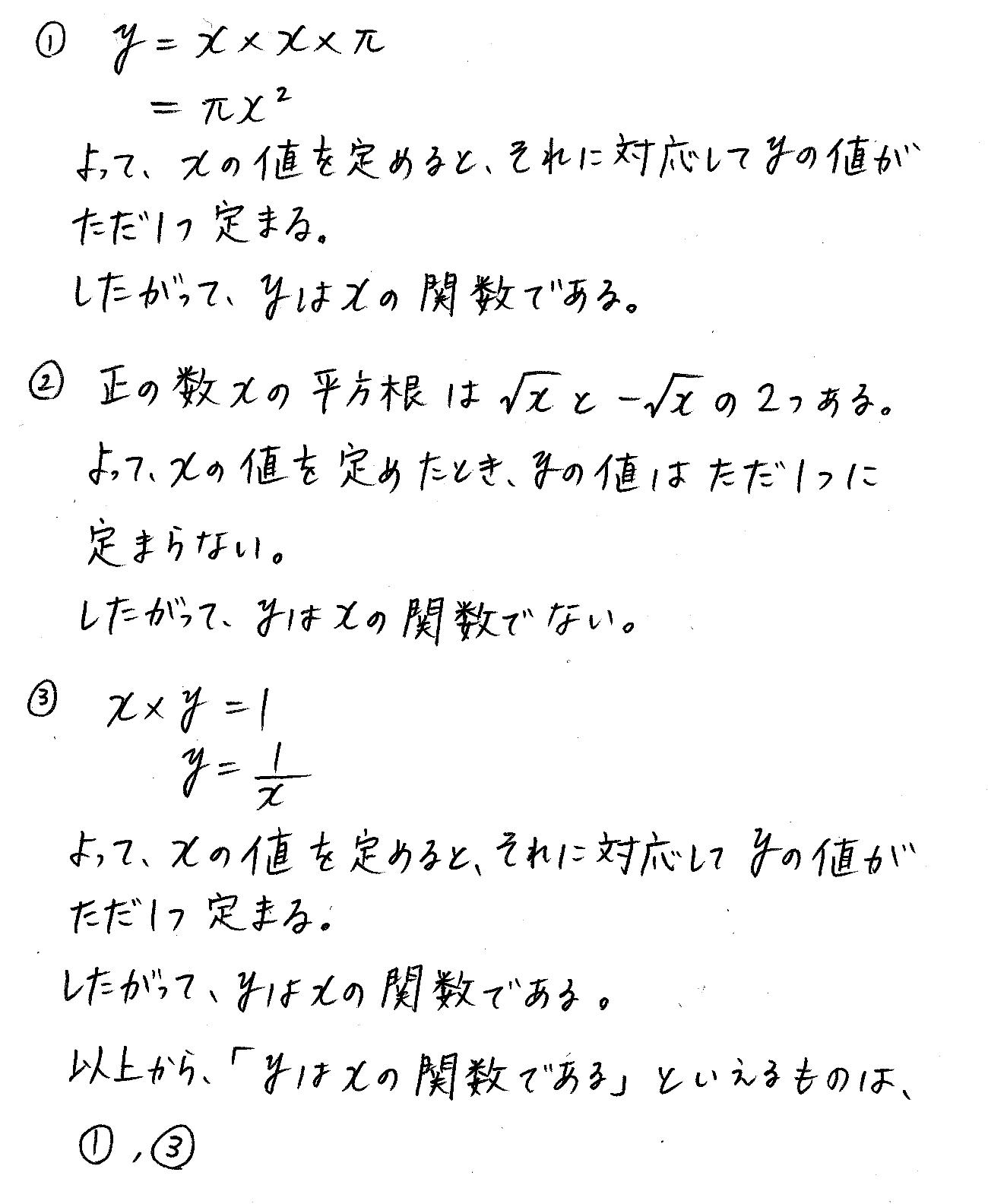 改訂版4プロセス数学Ⅰ-121解答