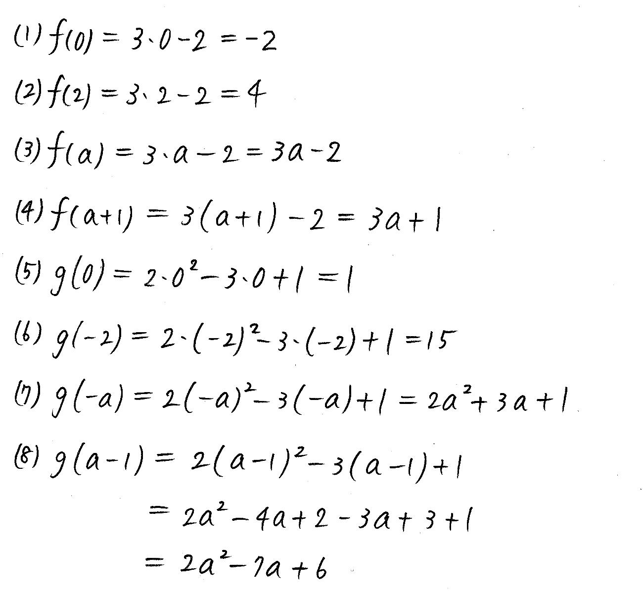 改訂版4プロセス数学Ⅰ-122解答