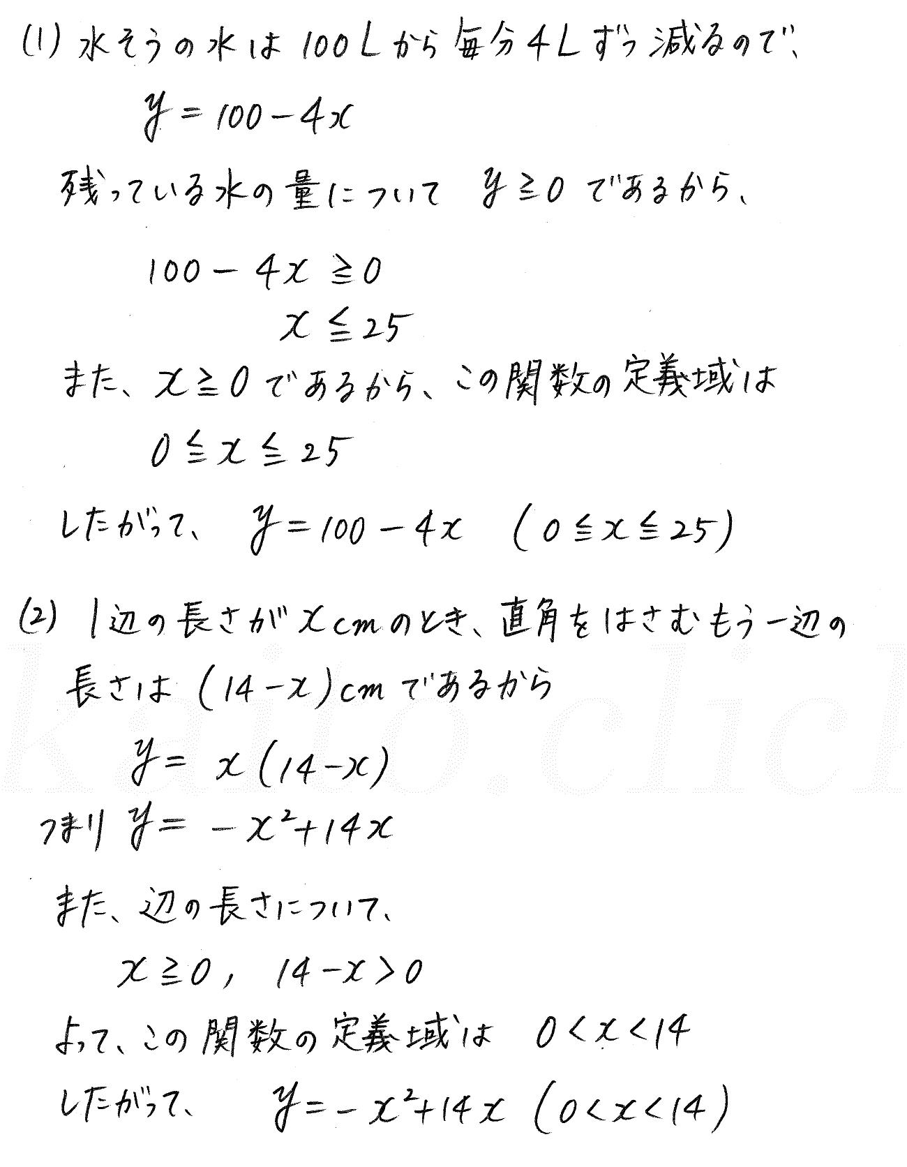 改訂版4プロセス数学Ⅰ-123解答
