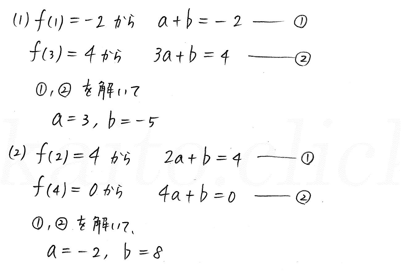 改訂版4プロセス数学Ⅰ-127解答