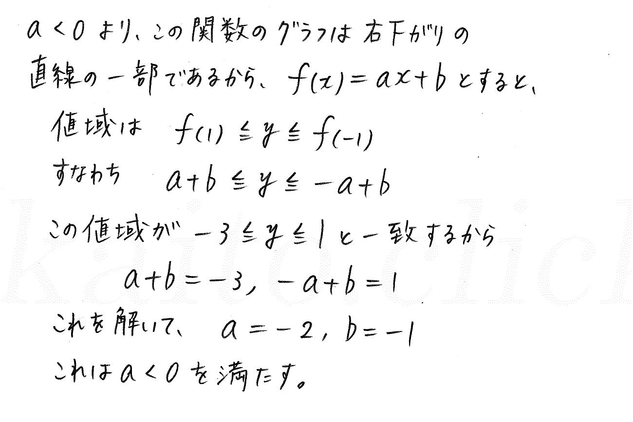 改訂版4プロセス数学Ⅰ-128解答
