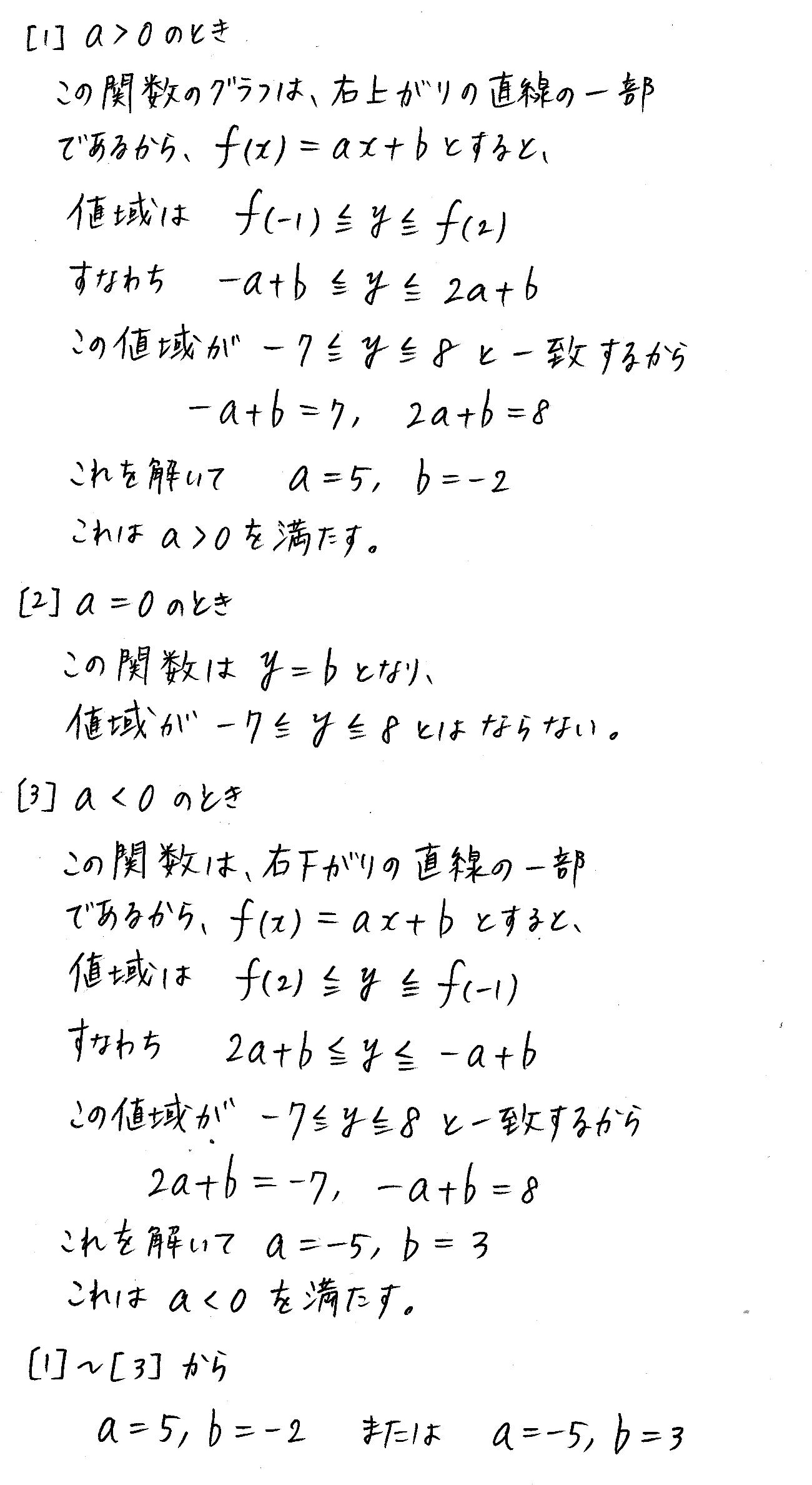 改訂版4プロセス数学Ⅰ-129解答