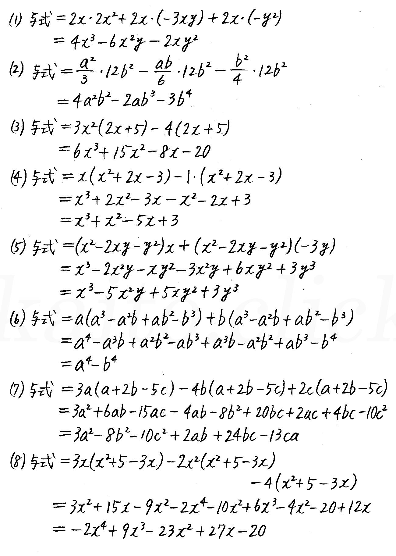 改訂版4プロセス数学Ⅰ-13解答