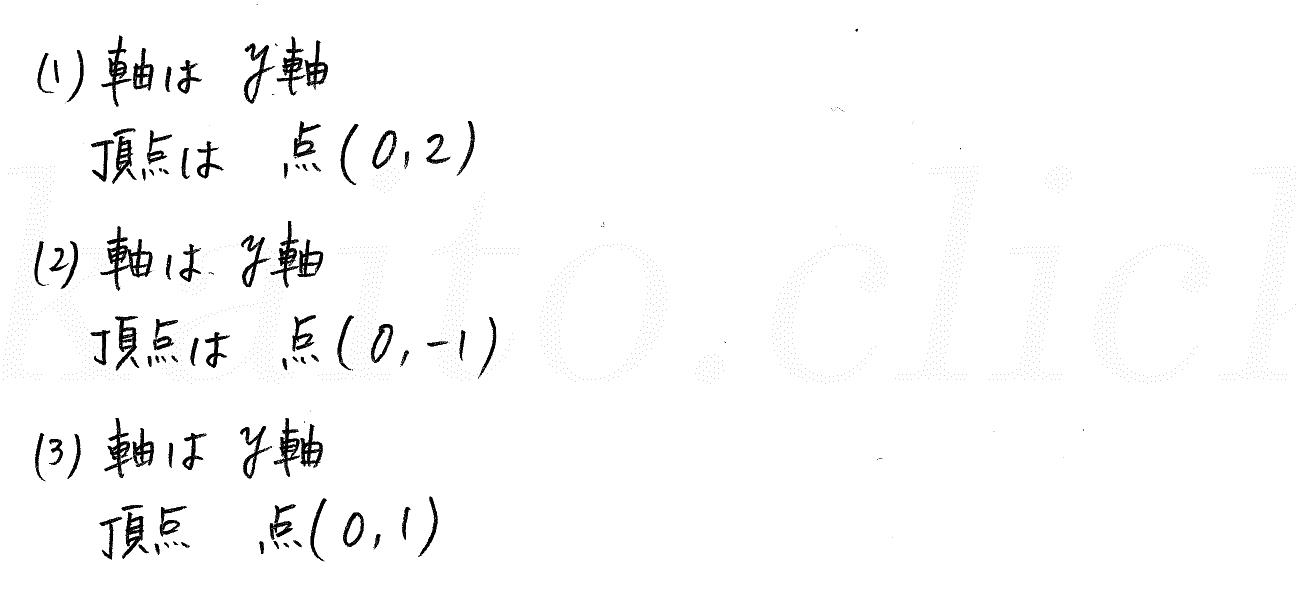 改訂版4プロセス数学Ⅰ-131解答