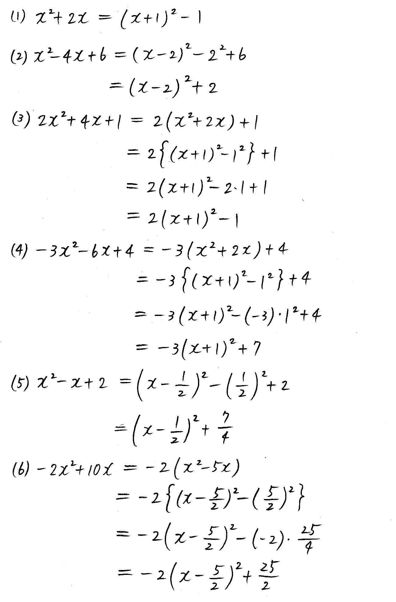 改訂版4プロセス数学Ⅰ-134解答