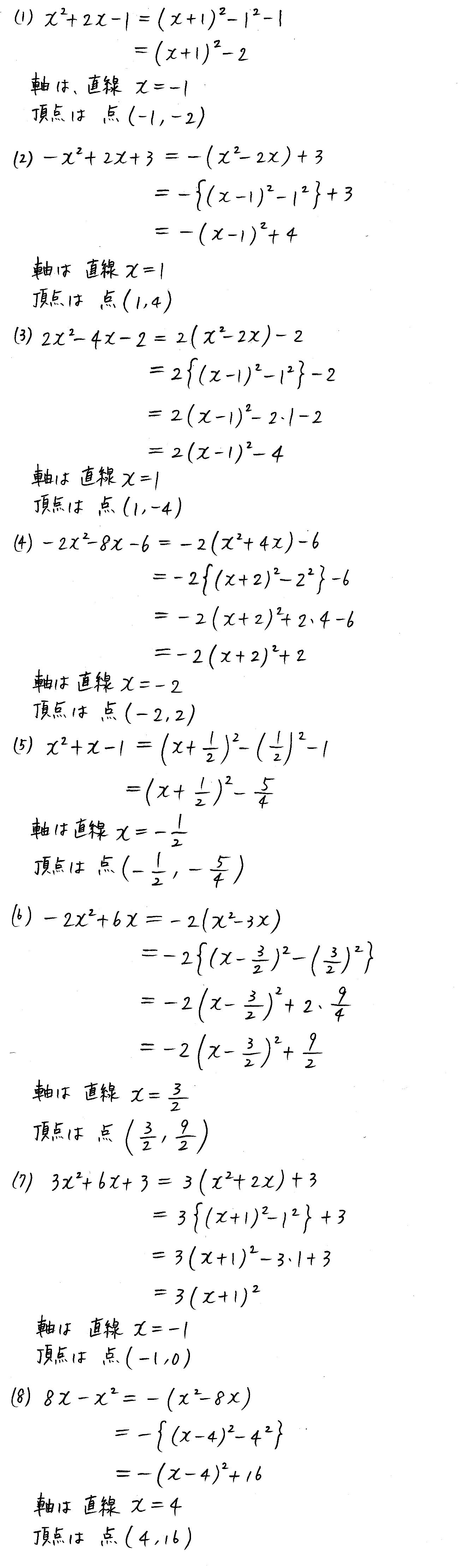 改訂版4プロセス数学Ⅰ-135解答
