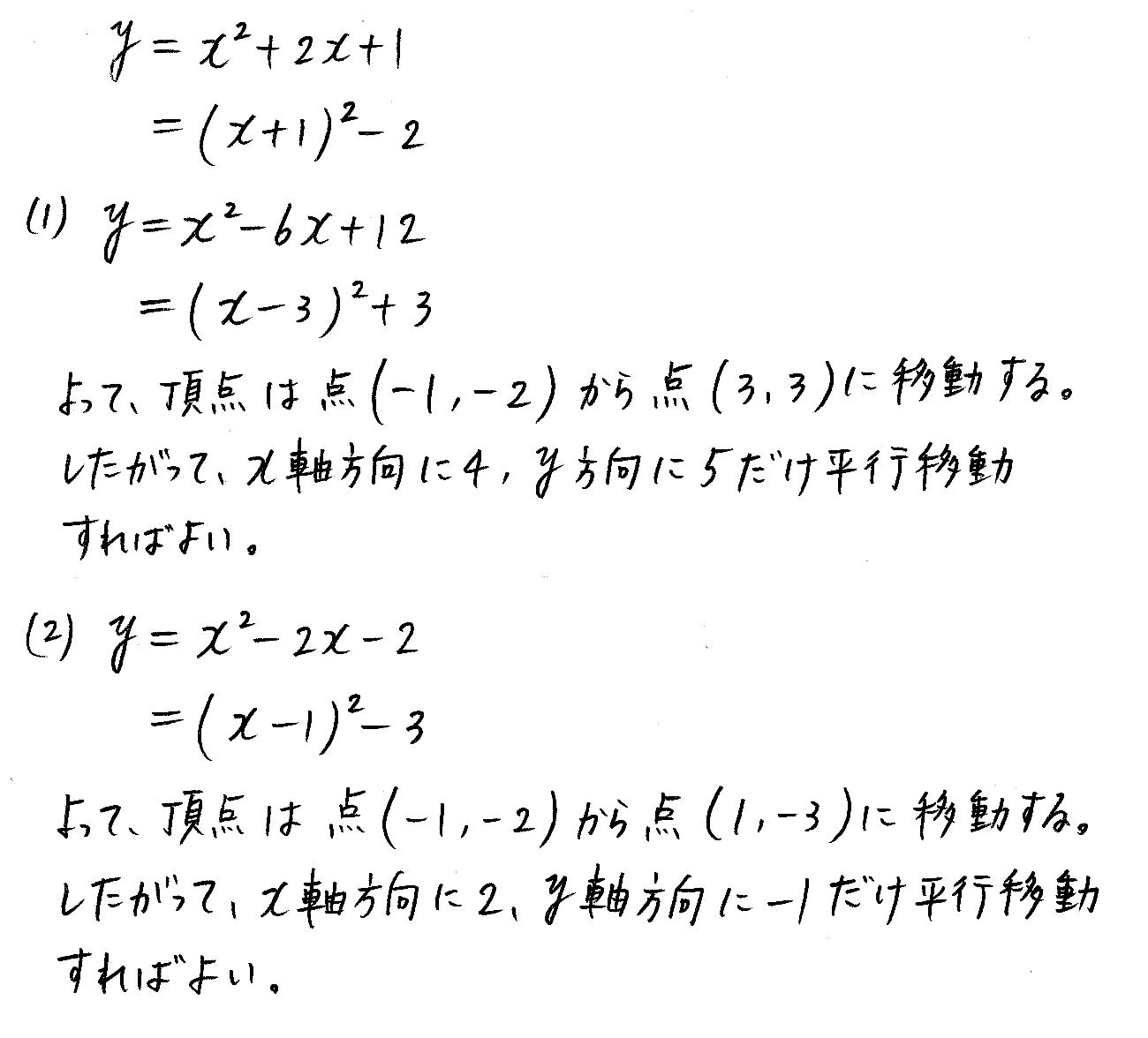 改訂版4プロセス数学Ⅰ-137解答