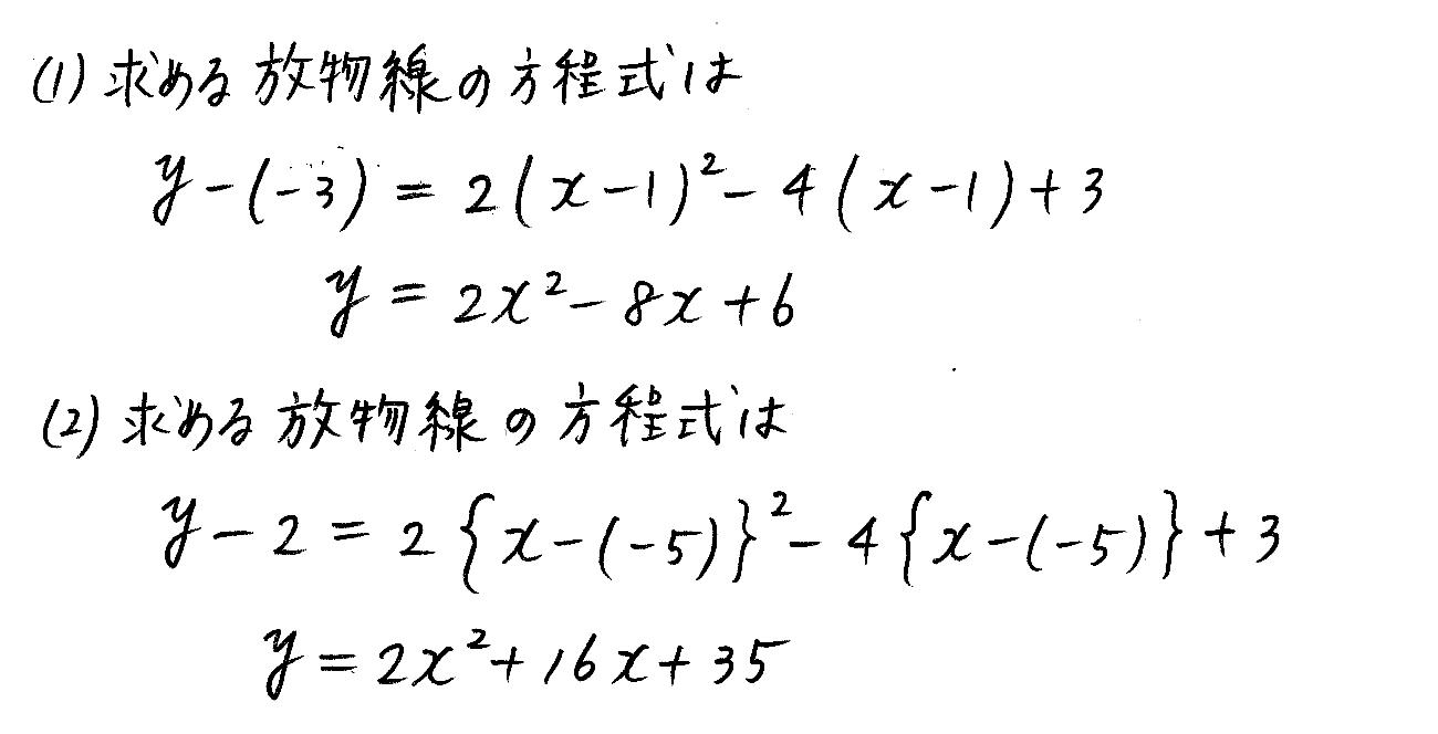 改訂版4プロセス数学Ⅰ-138解答