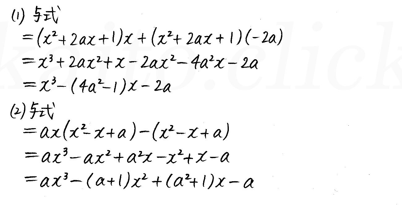 改訂版4プロセス数学Ⅰ-14解答