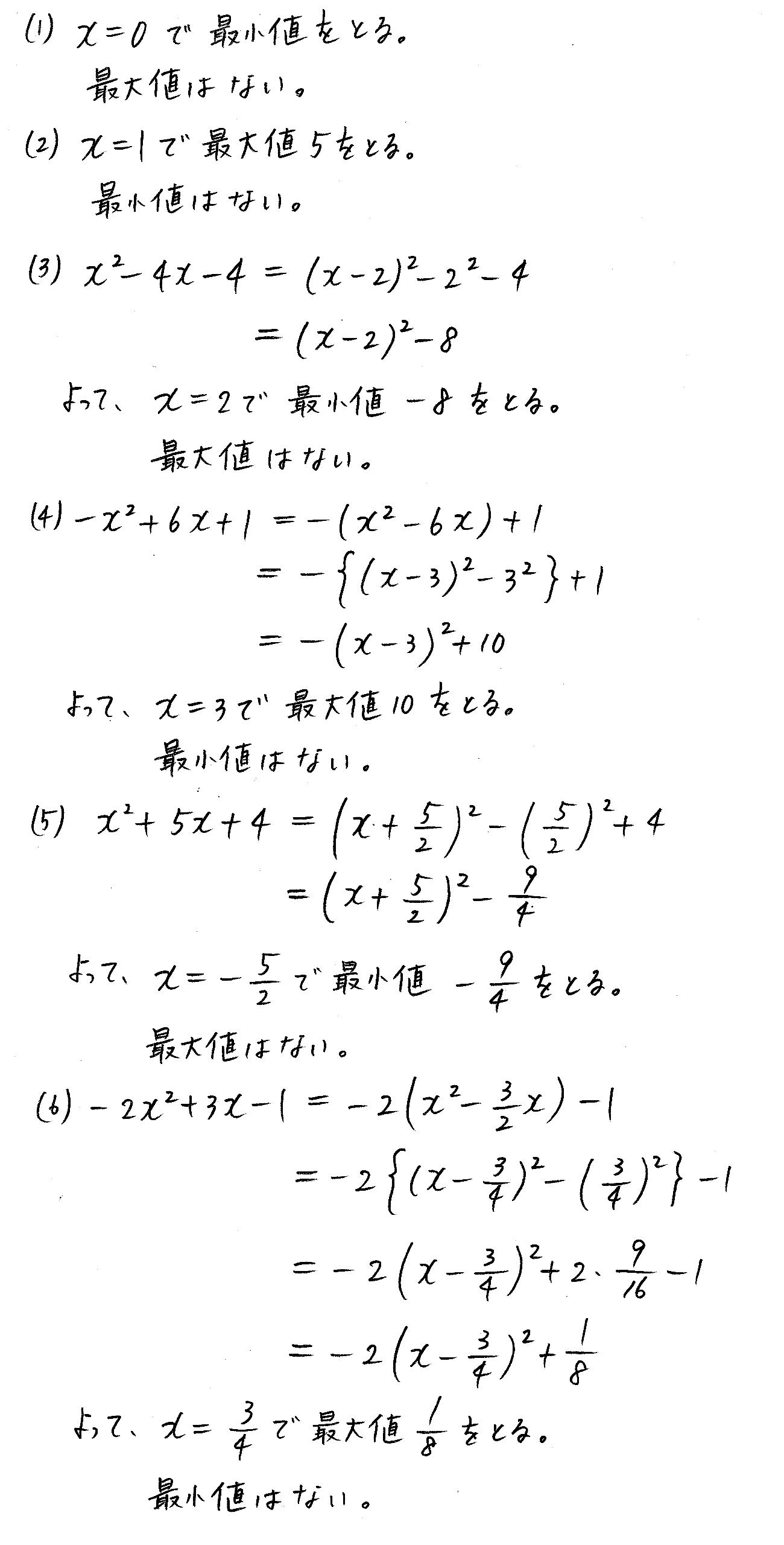 改訂版4プロセス数学Ⅰ-143解答