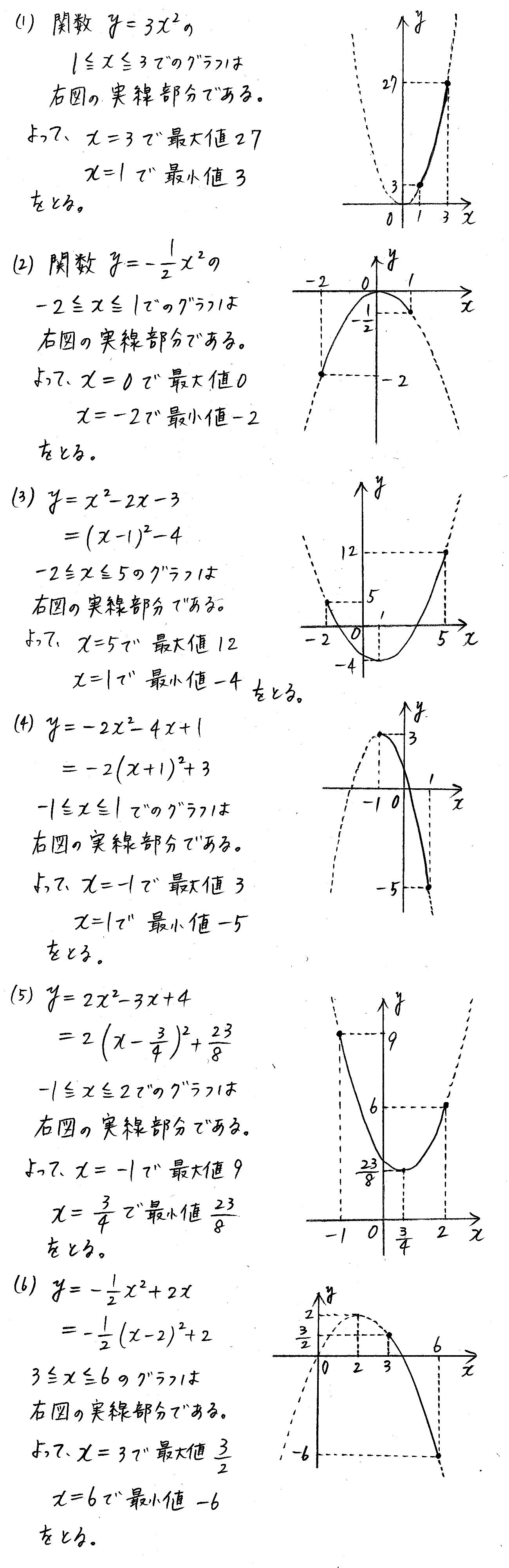改訂版4プロセス数学Ⅰ-144解答