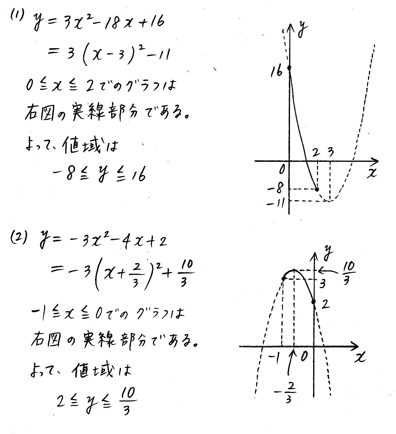 改訂版4プロセス数学Ⅰ-145解答