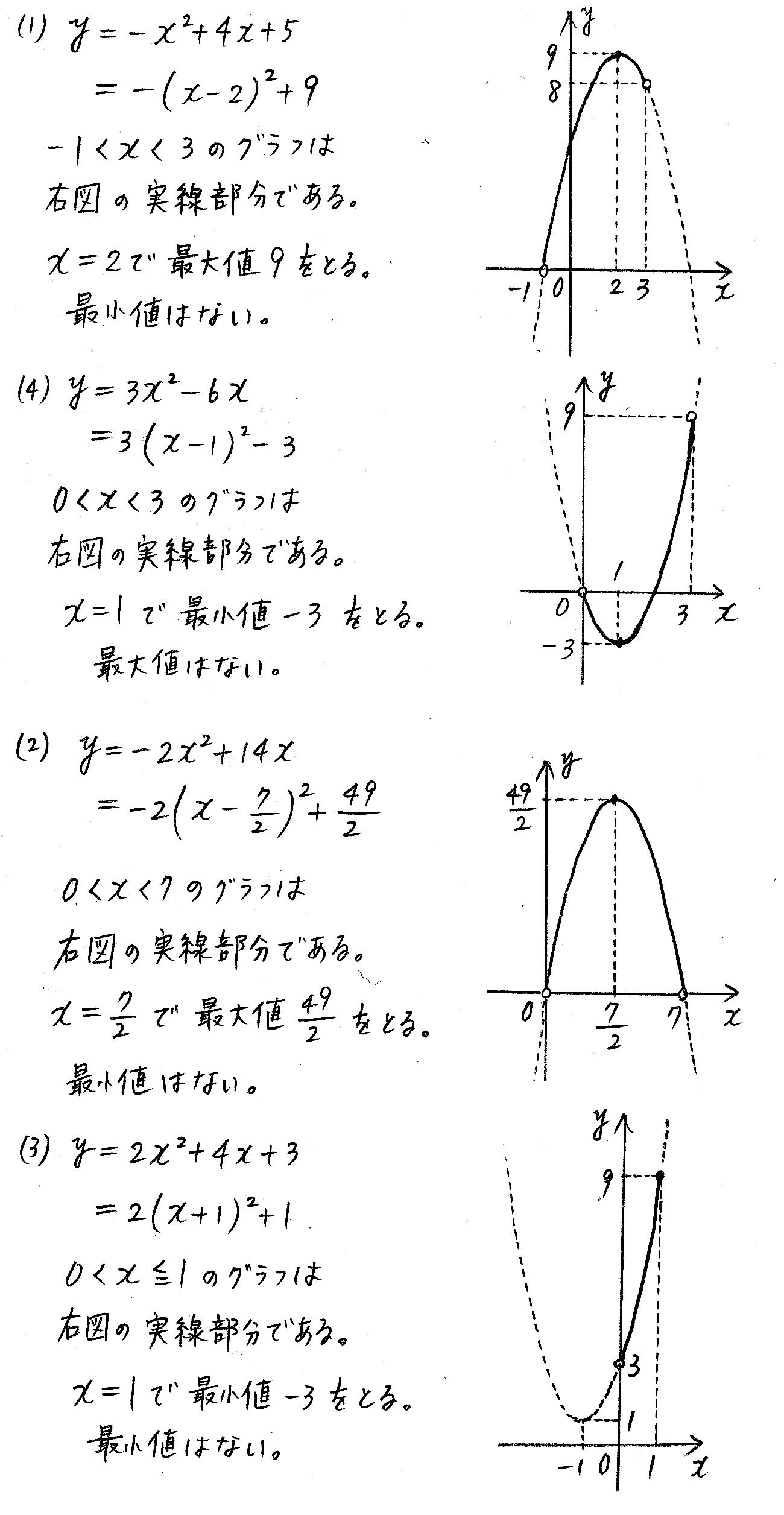 改訂版4プロセス数学Ⅰ-146解答