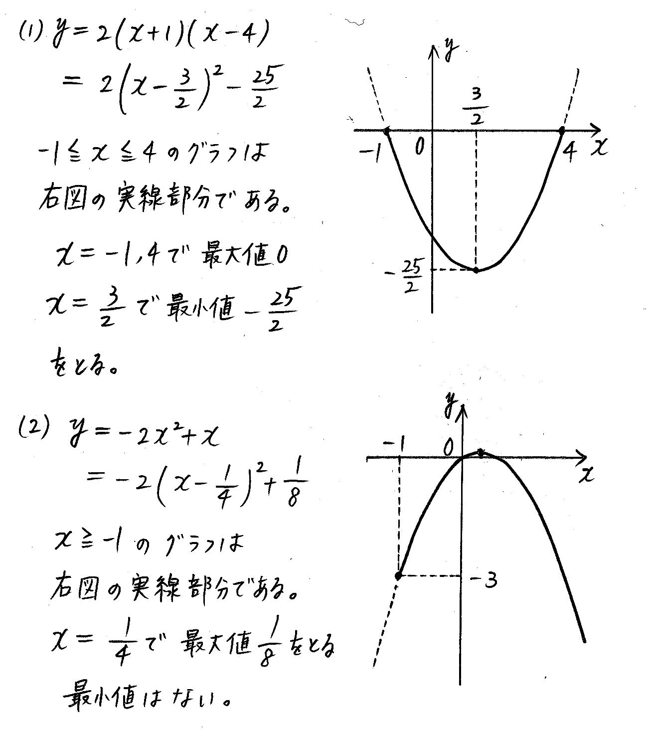 改訂版4プロセス数学Ⅰ-147解答