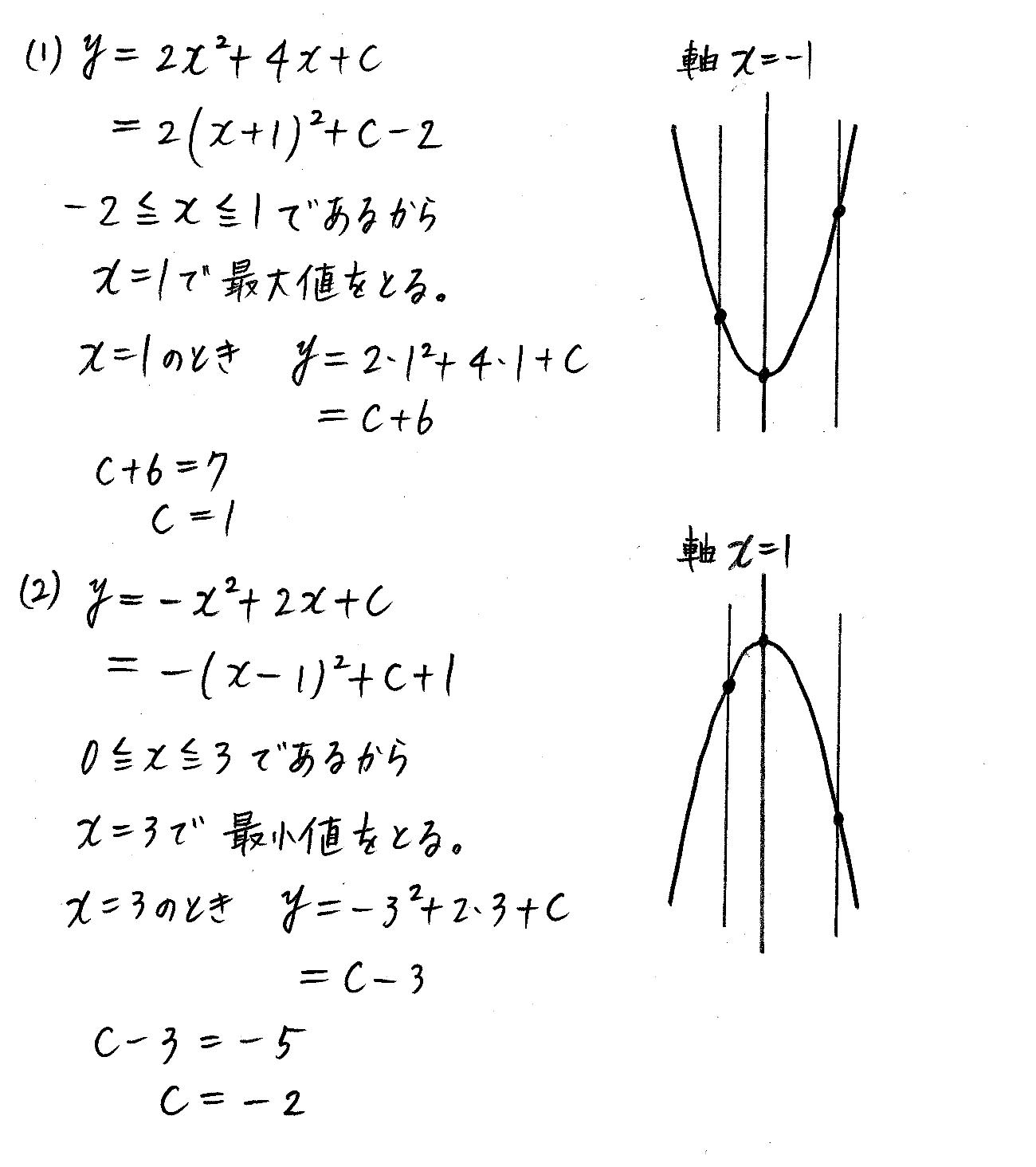 改訂版4プロセス数学Ⅰ-148解答