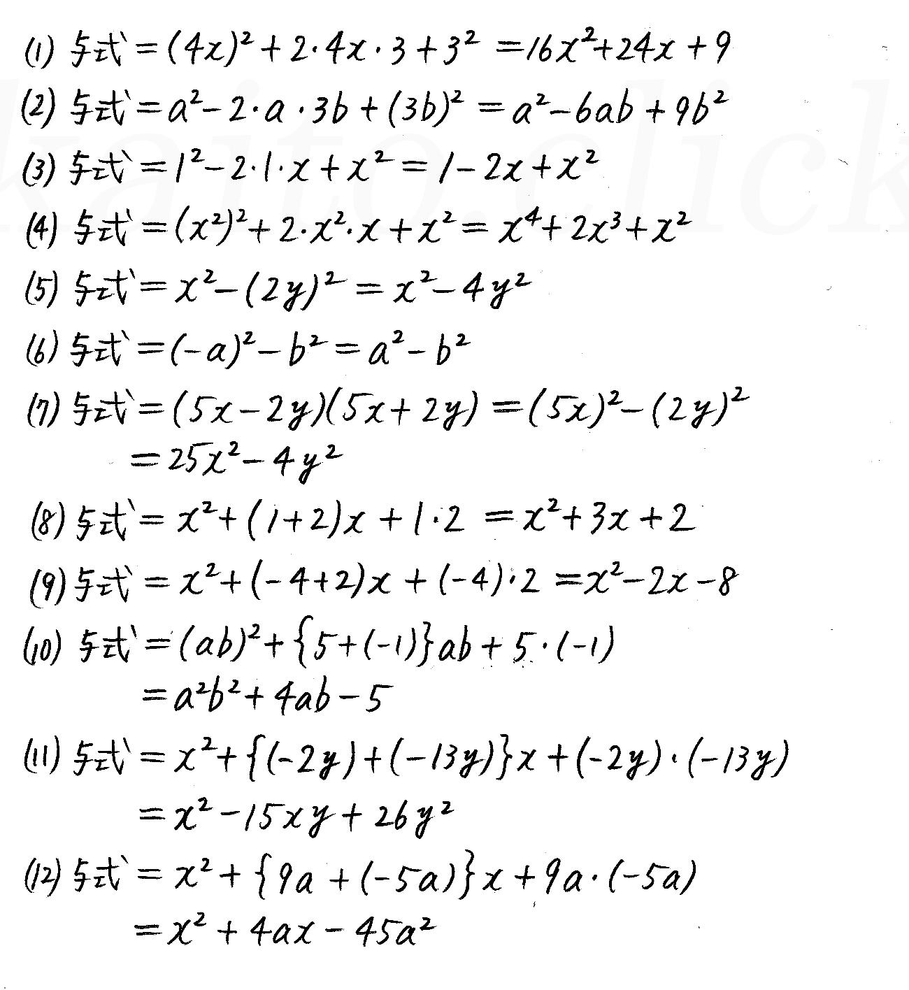 改訂版4プロセス数学Ⅰ-15解答