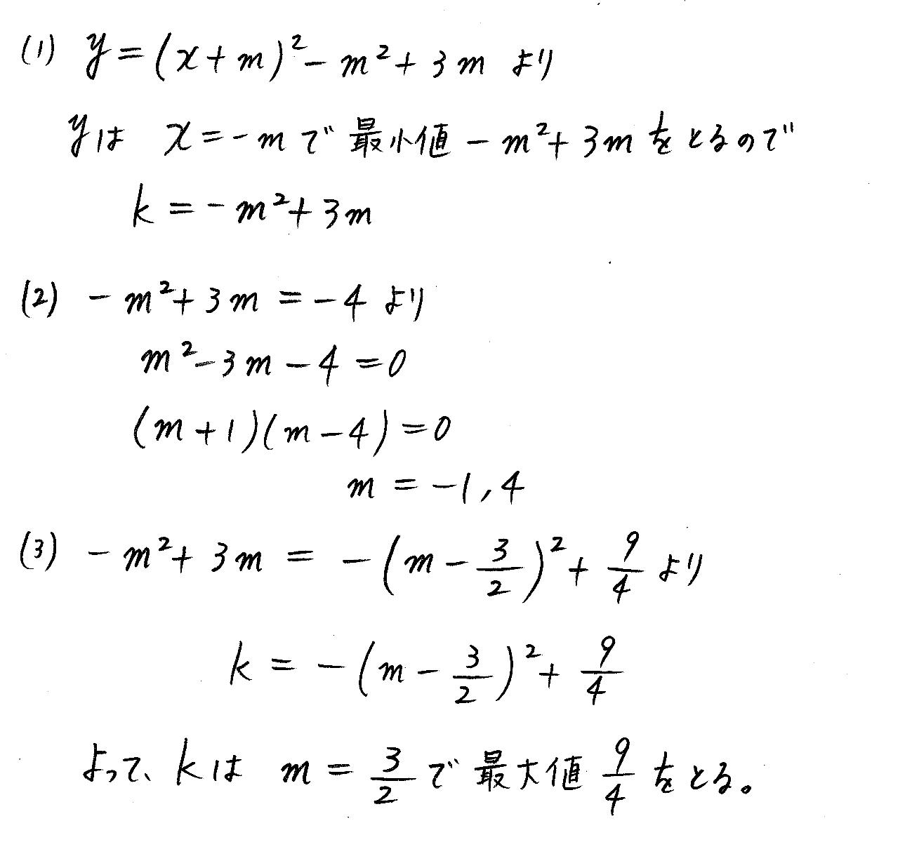 改訂版4プロセス数学Ⅰ-150解答