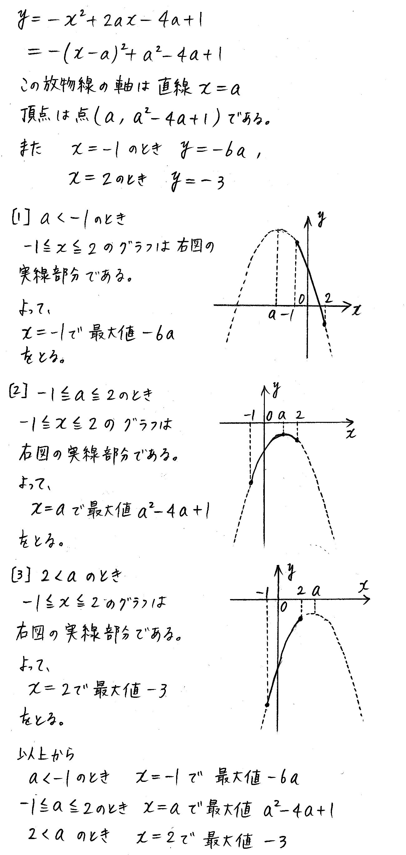 改訂版4プロセス数学Ⅰ-153解答